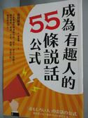【書寶二手書T2/溝通_LLN】成為有趣人的55條說話公式_吉田照幸