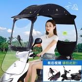 電動電瓶車擋雨棚篷蓬遮陽雨傘摩托車擋風罩防曬防雨加厚車棚新款 ATF 魔法鞋櫃