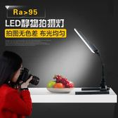 限定款攝影燈南冠 LED攝影燈攝像補光燈拍照柔光燈小型靜物拍攝常亮打光燈jj