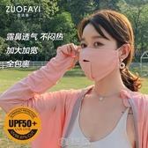 防曬口罩女春夏季開車防紫外線神器透氣護臉面紗薄款冰絲遮陽面罩 [快速出貨]