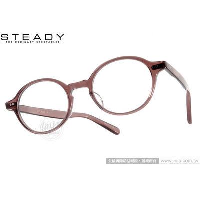 STEADY 光學眼鏡 STDF03 C05 (紫咖啡) 日本手工製造 平光鏡框 # 金橘眼鏡