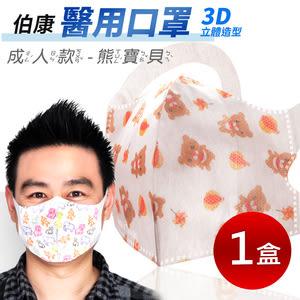 【買達人】伯康3D超彈力一體成型立體口罩-成人款熊寶貝(1盒共50片)