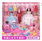 依甜芭比娃娃套裝女孩玩具公主超大禮盒兒童精致夢想豪宅別墅城堡 NMS滿天星