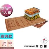 (大方巾2+毛巾2)(經典款)SNOOPY史努比 純棉撞色緹花方毛巾MORINO摩力諾 免運