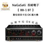 NaGaSaKi 長崎電子 BB-1 BT 卡拉OK數位迴音擴大機 / 卡拉OK擴大機 大功率輸出300瓦