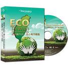 Discovery-台灣綠生活:從小地方做起DVD