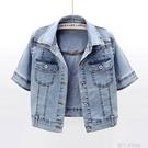 2020夏季新款韓版百搭彈力短袖牛仔外套女短款薄款小披肩坎肩上衣 依凡卡時尚