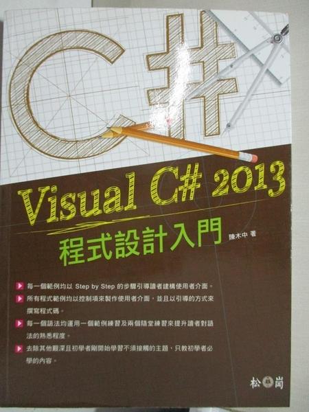 【書寶二手書T8/電腦_E54】Visual C# 2013程式設計入門(附Visual Studio Express 2013 中文版光碟)_陳木中