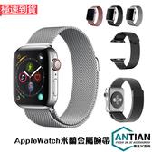 現貨 米蘭尼斯 Apple Watch 2 3 4 磁吸 金屬 手錶錶帶 iWatch 38/40mm 替換帶 商務 不鏽鋼 腕帶