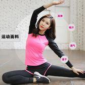 【熊貓】健身房運動瑜伽服2018新款戶外速干鍛煉衣服