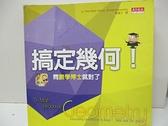 【書寶二手書T2/科學_D76】搞定幾何_數學論壇