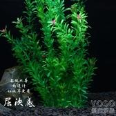 魚缸裝飾 水草 套餐造景觀套餐大款仿真植物假魚草水族 優尚良品