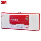 3M防蹣床墊低密度(標準型)雙人5x6.2 - 7100000628【AF05066】JC雜貨