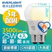 億光 4入 25W 超節能 LED 燈泡 全電壓 E27黃光3000K 4入