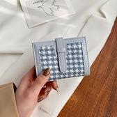 短夾 洋氣錢包女2021秋冬新款潮爆款手拿包時尚短款零錢包千鳥格卡包 嬡孕哺 免運
