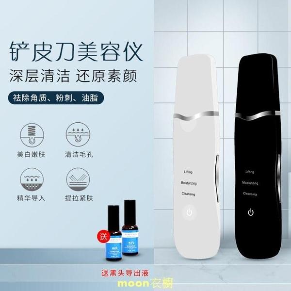 超聲波黑頭鏟小氣泡美容儀器家用臉部去粉刺清潔神器鏟皮刀 [快速出貨]