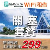 【意遊 WiFi 租借】關塞套餐 旅遊租借服務 4G吃到飽 無限流 一日299元