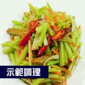 『輕鬆煮』芹菜炒黑輪(300±5g/盒)(配菜小家庭量不浪費、廚房快炒即可上桌)