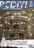 PC DIY! 5月號/2019 第267期