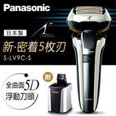 贈商品卡1000【Panasonic 國際牌】5D浮動刀頭 電動刮鬍刀/銀 ES-LV9C-S