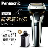 【Panasonic 國際牌】5D浮動刀頭 電動刮鬍刀/銀 ES-LV9C-S