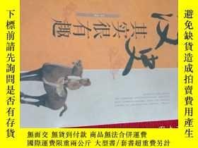 二手書博民逛書店罕見漢史其實很有趣Y303841 趙君 汕頭大學出版社 出版20