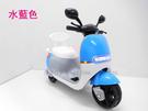 【億達百貨館】20006 - 兒童電動摩托車 充電式兒童三輪摩托車 可外接MP3 電動童車 可調音量~