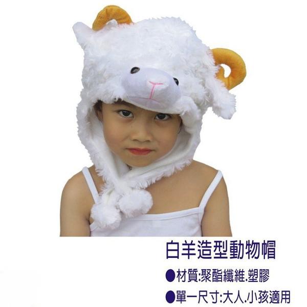 可愛動物帽 白羊頭套 兒童大人成人造型帽 萬聖節聖誕節  角色扮演服裝