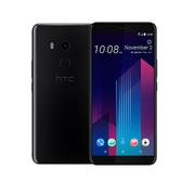 【展示機】HTC U11+ (4G/64G) (含外盒+原廠傳輸線+原廠充電頭+原廠耳機)~送滿版玻貼+側掀皮套+收納包