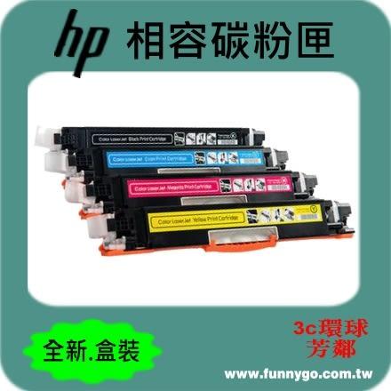 【HP】CF352A 原廠黃色碳粉匣