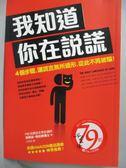 【書寶二手書T2/心理_HTG】我知道你在說謊_莉莉安‧格拉斯,  王欣欣