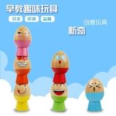兒童注意力訓練玩具專注力訓練玩具右腦開發訓練玩具雞蛋疊疊樂