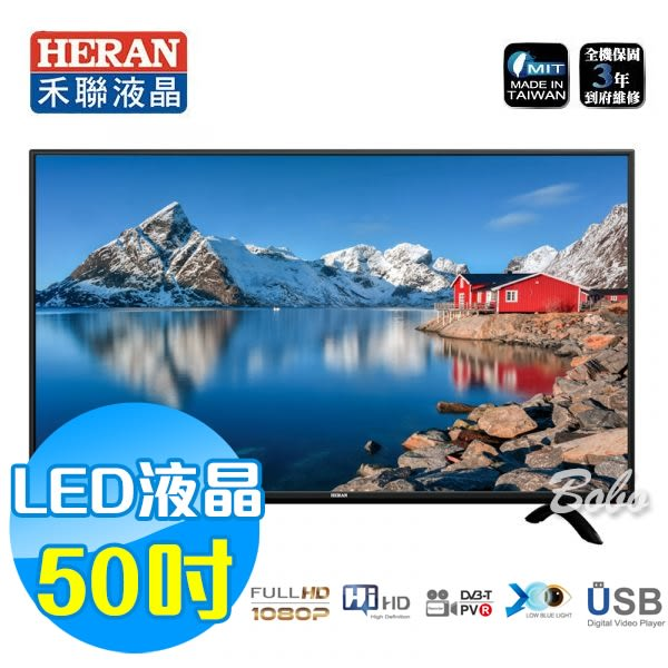 禾聯HERAN 50吋 LED液晶電視【HD-50DFG】全機3年保固