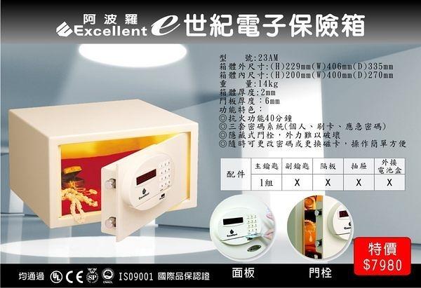 《EXCELLENT 阿波羅》e世紀電子保險箱-飯店型〈23AM〉保險櫃/金庫/財庫/招財