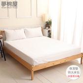 SGS專業級認證抗菌高透氣防水保潔墊-特大雙人床包-白色 / 夢棉屋