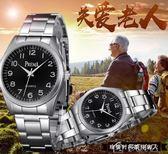長輩老人大表盤大數字手錶防水父母親媽媽中老年人男女手錶情侶表 多色小屋
