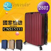 【VENCEDOR】拉鍊 搭機 行李箱尺寸 28吋ABS小銀河行李箱 加大行李箱 出國 旅遊 旅行箱 拉桿箱