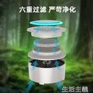 空氣淨化器 車載空氣凈化器USB小型殺菌消毒機負離子UV紫外光線消除甲醛異味 【科炫3c】