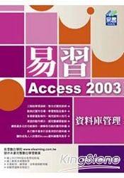 易習Access 2003資料庫管理(附範例VCD)