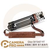 ◎相機專家◎ 送拭鏡紙 Gitzo GK1545T-RT 碳纖維三腳架 旅行者腳架 復古版 4節 承重8kg 公司貨