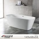 【台灣吉田】06283 壓克力獨立浴缸