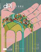 dpi 設計流行創意雜誌 11月號/2018 第235期:咦?好像哪裡怪怪的?