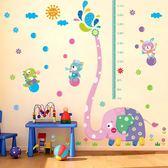 兒童房墻壁寶寶裝飾墻紙貼畫墻貼自粘客廳臥室測量身高貼紙可移除 好康優惠