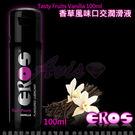 潤滑愛情配方 vivi情趣 潤滑液 情趣商品 德國Eros-陶醉型香草風味水溶性口感潤滑液100ml