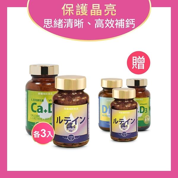 健康食妍 金盞葉黃素*3+(D3)離子植物鈣*3 送 DHA70*1+金盞葉黃素*1+(D3)離子植物鈣*1【BG Shop】