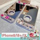 蘋果 IPhone XS Max XR IX i8 Plus i7 i6S i5 SE 手機殼 水鑽殼 客製化 訂做 鏡面 奢華鏡面系列 自拍殼