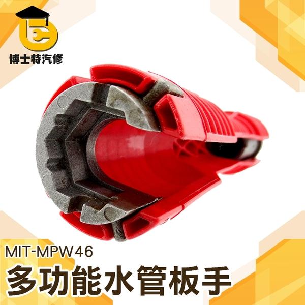 多功能水管板手 水槽扳手角閥水管維修專用套筒 扳手多功能 水暖下水器安裝拆卸神器 MPW46