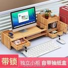 電腦增高架 電腦顯示器屏增高架臺式底座辦公室桌面收納整理置物支架子YYJ 俏俏家居