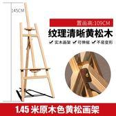 畫板素描寫生套裝支架式油畫架木制折疊多功能-交換禮物zg