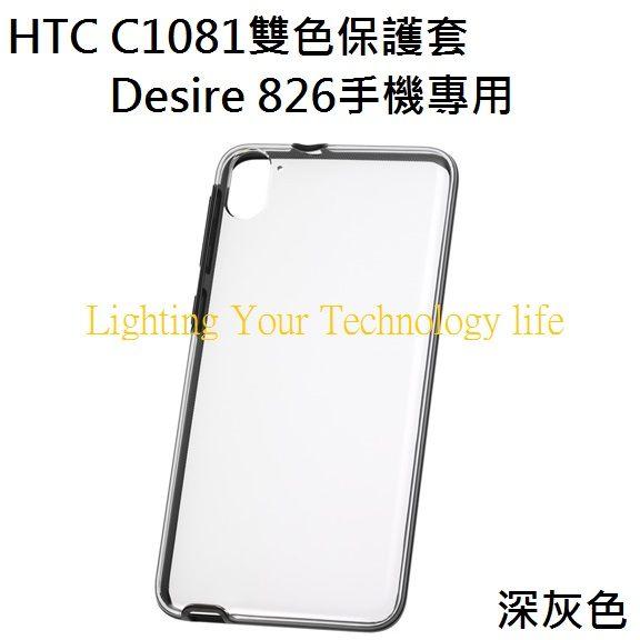 HTC Desire 826 原廠 透明保護殼,HTC HC C1081 雙色原廠保護殼,聯強代理